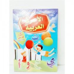 الحروف الهجائية - باللغة العربية