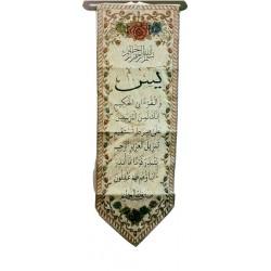 لوحة جدارية قماشية - سورة يس