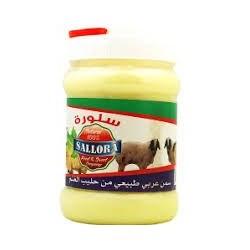 سمن عربي طبيعي من حليب الغنم - سلورة - 1000غ