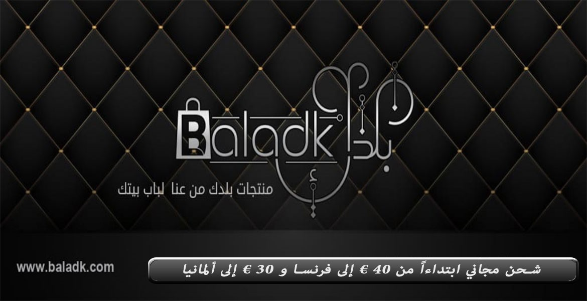 Shopping with your site Baladk