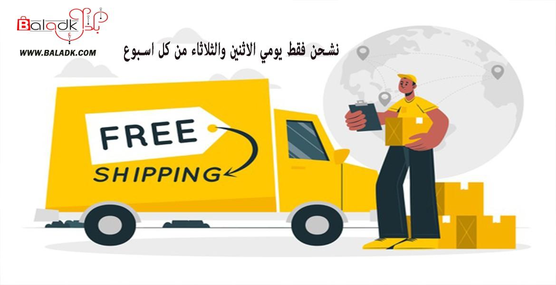 Shop mit Webseite Baladk